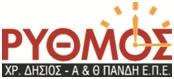 ΡΥΘΜΟΣ - ΧΡΗΣΤΟΣ ΔΗΣΙΟΣ - ΠΑΝΔΗ Α & Θ ΕΠΕ