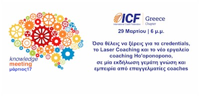 Κnowledge Meetings από το ICF Greece Chapter
