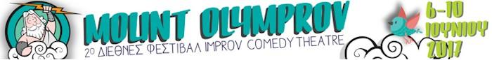 Mount Olymprov: 2ο Διεθνές Φεστιβάλ Αυτοσχεδιαστικού Θεάτρου Improv Comedy Theater