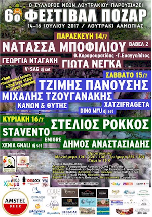 6o Φεστιβάλ Πόζαρ 2017