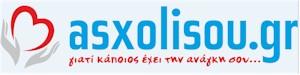 Asxolisou.gr Eθελοντισμός και ιδιωτική πρωτοβουλία