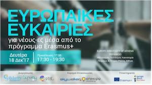 Ευρωπαϊκές Ευκαιρίες Erasmus και για Νέους/ες