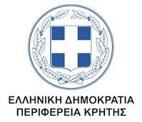 Περιφέρεια Κρήτης: Πρόσκληση συμμετοχής στην 5η ΕΞΠΟΤΡΟΦ