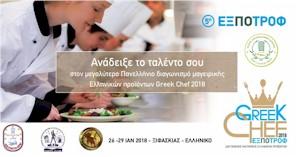 3ος Πανελλήνιος Διαγωνισμός Μαγειρικής Greek Chef 2018