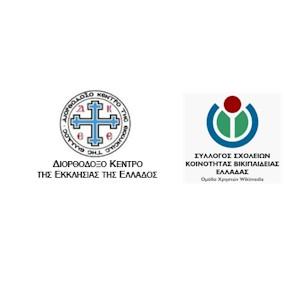 Επιμορφωτικό Πρόγραμμα – Εργαστήριο με θέμα «Εισαγωγή στη Συγγραφή λημμάτων στη Βικιπαίδεια – η Βικιπαίδεια ως Εκπαιδευτικό Εργαλείο»