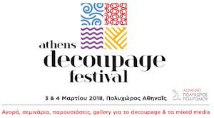 Το 1ο Φεστιβάλ Αφιερωμένο στο Decoupage είναι Γεγονός