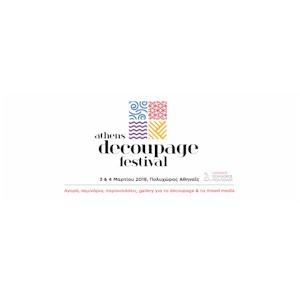 Τα σεμινάρια του 1ου Athens Decoupage Festival ανακοινώθηκαν!