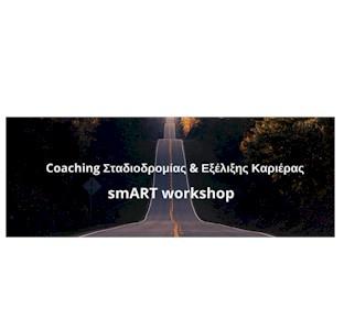 Coaching Σταδιοδρομίας & Εξέλιξη Καριέρας Smart Workshop