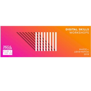 Digital Citizen: Digital Skills Workshops