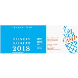 Summer Camp στην Τεχνόπολη 2018