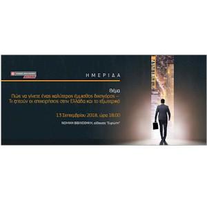 Ημερίδα: «Πώς να γίνετε ένας καλύτερος έμμισθος δικηγόρος -Τι ζητούν οι επιχειρήσεις στην Ελλάδα και το Eξωτερικό» από τη Νομική Βιβλιοθήκη