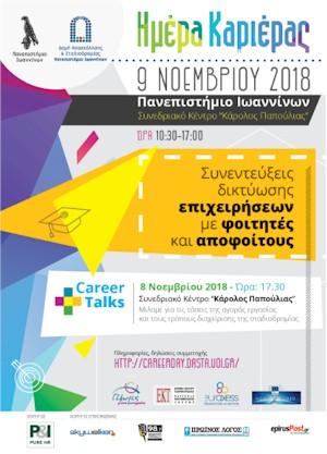 Πανεπιστήμιο Ιωαννίνων:«Ημέρα Καριέρας 2018» & «Career Talks»