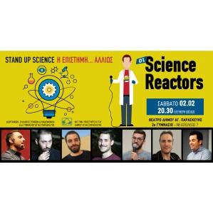 Stand-up Science από τους Science Reactors