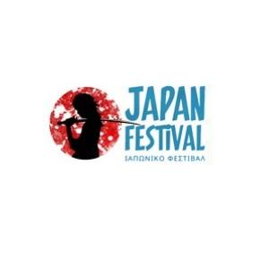 Ιαπωνικό Φεστιβάλ