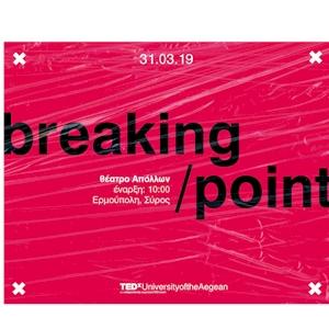 TEDxUAegean: Breaking Point