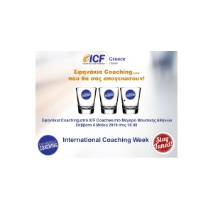 ICF Greece Chapter «Σφηνάκια Coaching» Μέγαρο Μουσικής Αθηνών