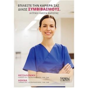 Το Careers in White στη Θεσσαλονίκη