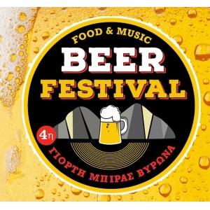 4ο Beer Festival – Θέατρο Βράχων