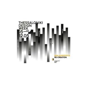 Thessaloniki Design Week, 5-12 Μαΐου 2019 στη Θεσσαλονίκη