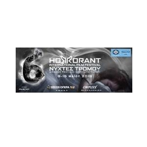 6ο International Horrorant Film Festival - Βραβεία Horrorant 2019