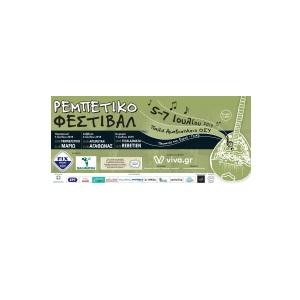 Rebetiko Festival - Φεστιβάλ Ρεμπέτικου Τραγουδιού στο Παλιό Αμαξοστάσιο της ΟΣΥ, Γκάζι