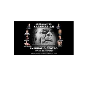 Στέλιος Καζαντζίδης – 18 χρόνια μετά στο Ευριπίδειο Θέατρο Σαλαμίνας