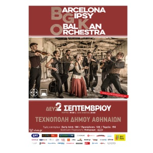 Barcelona Gipsy Balkan Orchestra - Έρχονται τη Δευτέρα 2 Σεπτεμβρίου στην Τεχνόπολη του Δήμου Αθηναίων