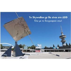 84η ΔΕΘ- Το Skywalker θα είναι εκεί
