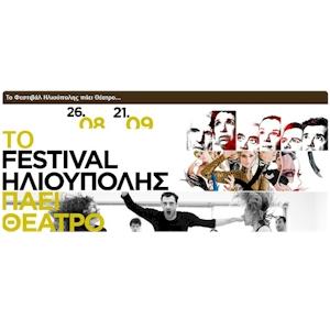 Δευτέρα 26 Αυγούστου 2019, «Οιδίπους τύραννος» του Σοφοκλή σε σκηνοθεσία Κωνσταντίνου Μαρκουλάκη