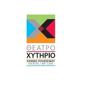 Μουσικοθεατρική Παράσταση «Όνειρα Γλυκά» στο θέατρο Χυτήριο - 3ος χρόνος επιτυχίας