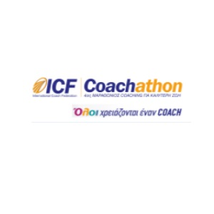 ICF Coachathon: 4ος Μαραθώνιος Coaching για Καλύτερη Ζωή «Coaching και Υψηλές Αποδόσεις» στο Μέγαρο Μουσικής Αθηνών