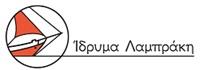 ΙΔΡΥΜΑ ΛΑΜΠΡΑΚΗ