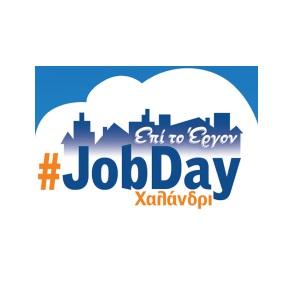 Δελτίο Τύπου για τη δράση Jobday Χαλάνδρι