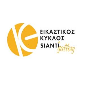 Η Έκθεση «Μικρά Ζωγραφικά» επιστρέφει για μία ακόμη χρονιά στον Εικαστικό Κύκλο Sianti!