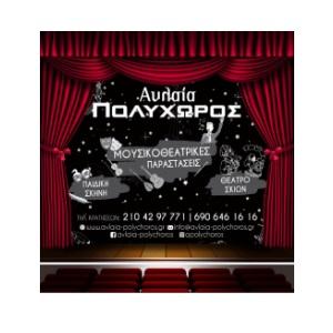 Οι «Stand up theatrical nights» ξεκινούν με το «Ρητορεύειν Μιμηκώς» στον ανακαινισμένο Πολυχώρο Αυλαία στο Πασαλιμάνι.