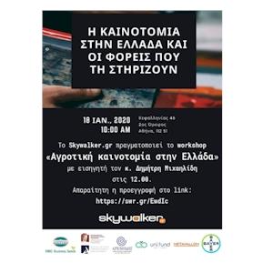 Η καινοτομία στην Ελλάδα και οι φορείς που τη στηρίζουν