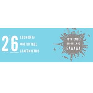 Βραβεία 26ου economia Φοιτητικού Διαγωνισμού