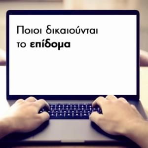 Επίδομα 800 ευρώ: Ανοίγει η πλατφόρμα για τις αιτήσεις