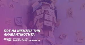 Origen Live: Πώς να νικήσεις την αναβλητικότητα