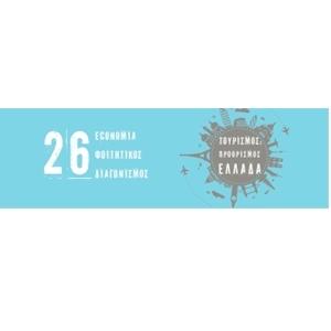 26ος Economia Φοιτητικός Διαγωνισμός Ανακοίνωση Aποτελεσμάτων