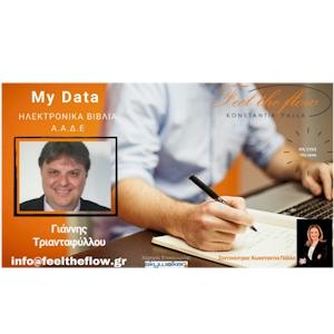 My data και ηλεκτρονικά βιβλία ΑΑΔΕ - Νέο επίκαιρο σεμινάριο σύμφωνα με τις εξελίξεις