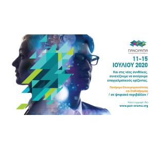 Το Πανόραμα Επιχειρηματικότητας και Σταδιοδρομίας 2020 σε ψηφιακό περιβάλλον: 11-15 Ιουλίου με δωρεάν πρόσβαση για το κοινό
