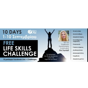 10 days Free Life Skills Challenge από το Believe in You