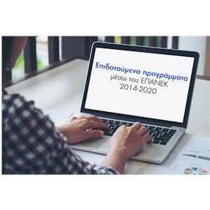 Επιδοτούμενα προγράμματα εξ αποστάσεως επαγγελματικής κατάρτισης και πιστοποίησης εργαζομένων μέσω του ΕΠΑΝΕΚ 2014-2020