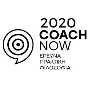 Υβριδικό Συνέδριο Coaching και Hγεσία