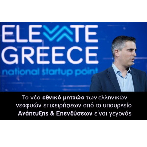 Elevate Greece: Η πύλη της καινοτομίας άνοιξε