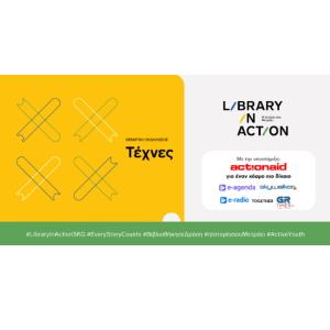 Ζωντανή Βιβλιοθήκη με θέμα τις Τέχνες