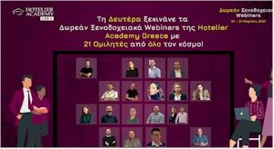 Τη Δευτέρα ξεκινάνε τα Ζωντανά Ξενοδοχειακά Webinars της Hotelier Academy Greece με 21 Διεθνείς Ομιλητές!