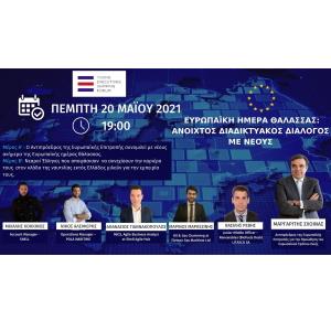 Ευρωπαϊκή Ημέρα Θάλασσας: Ανοιχτός διαδικτυακός διάλογος με νέους Πέμπτη 20/5 στις 19:00