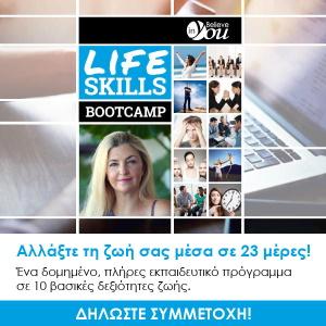 Κλείστε τη θέση σας για το νέο Life Skills Bootcamp του Σεπτεμβρίου: Ένα πλήρες πρόγραμμα για δεξιότητες ζωής!